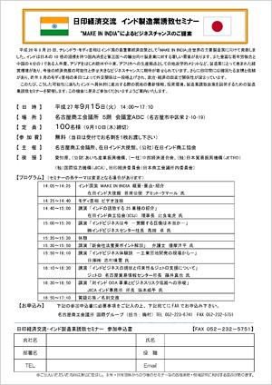 9月15日開催「日印経済交流 インド製造業誘致セミナー(名古屋)」